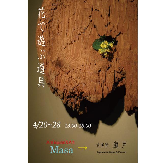 Masa「花で遊ぶ道具」2013.4.20-28