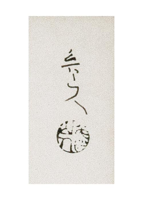 北大路魯山人の画像 p1_34