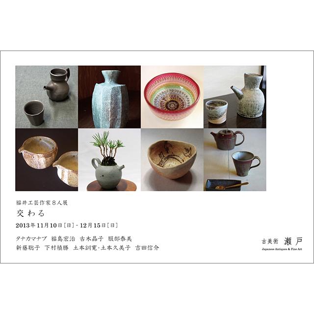 福井工芸作家8人展 交わる 2013.11.10-12.15