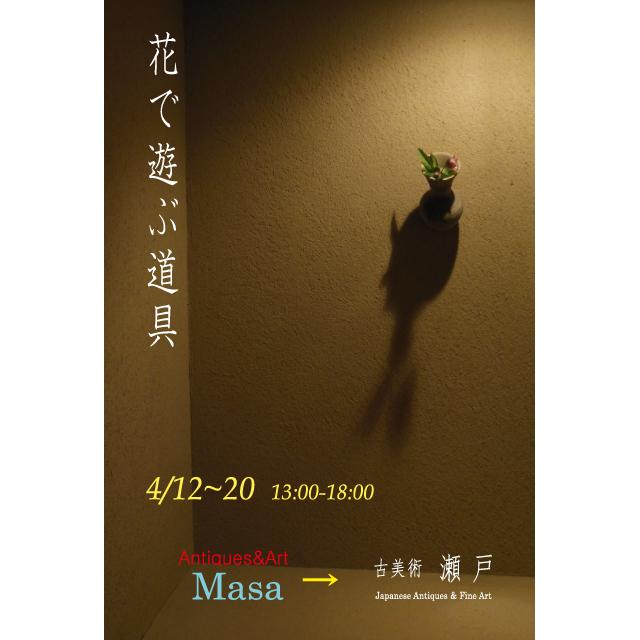 Masa「花で遊ぶ道具」2 2014.4.12-20