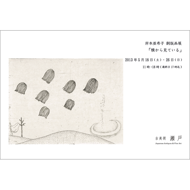 岸本亜希子 銅版画展 2013.5.18-26
