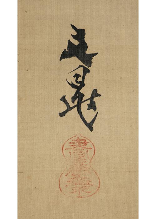 谷文晁の画像 p1_34