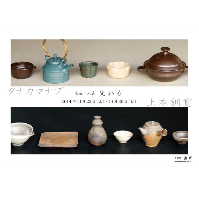 陶芸二人展 交わる 2014.11.22-30