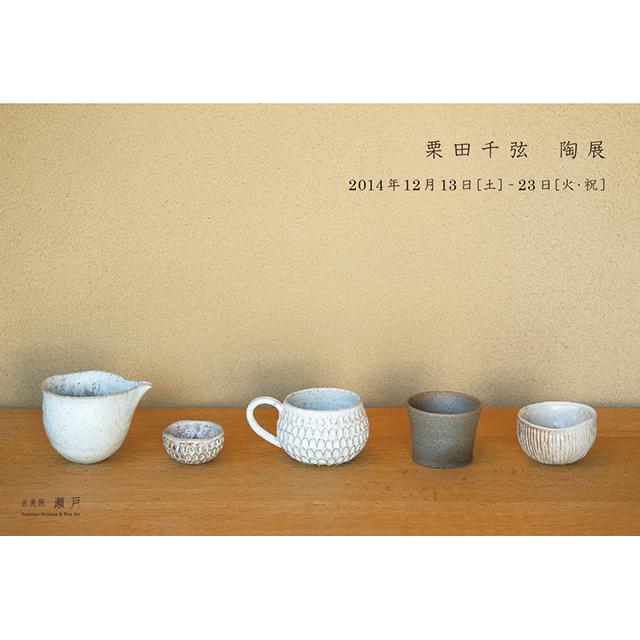 栗田千弦 陶展 2014.12.13-23