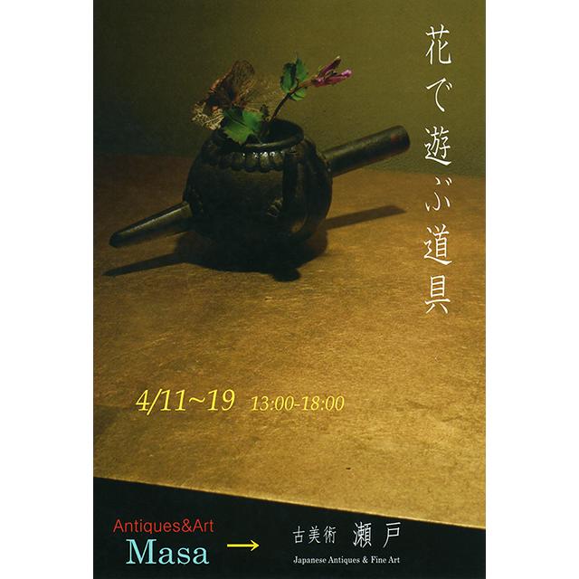 Masa「花で遊ぶ道具」3 2015.4.11-19