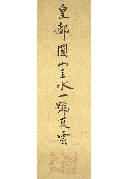 京都・岡崎で書画・古美術品を取...
