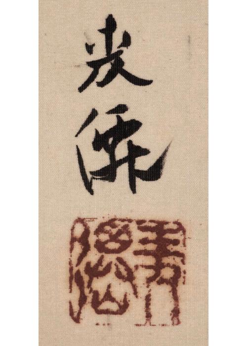 土田麦僊の画像 p1_16