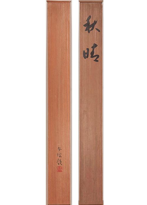 土田麦僊の画像 p1_14