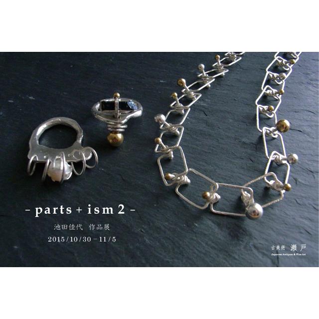 池田佳代 作品展 -parts + ism 2- 2015.10.30-11.5