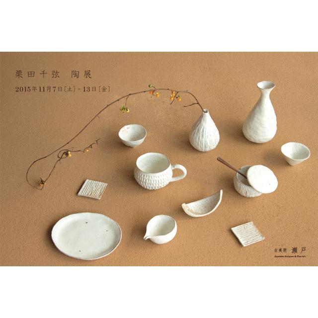 栗田千弦 陶展2 2015.11.7-13