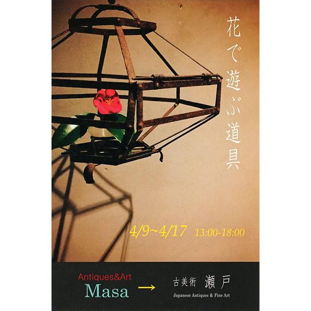 Masa「花で遊ぶ道具」4 2016.4.9-17