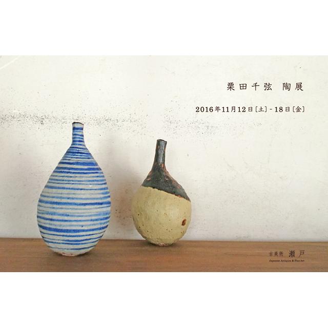 栗田千弦 陶展3 2016.11.12-18