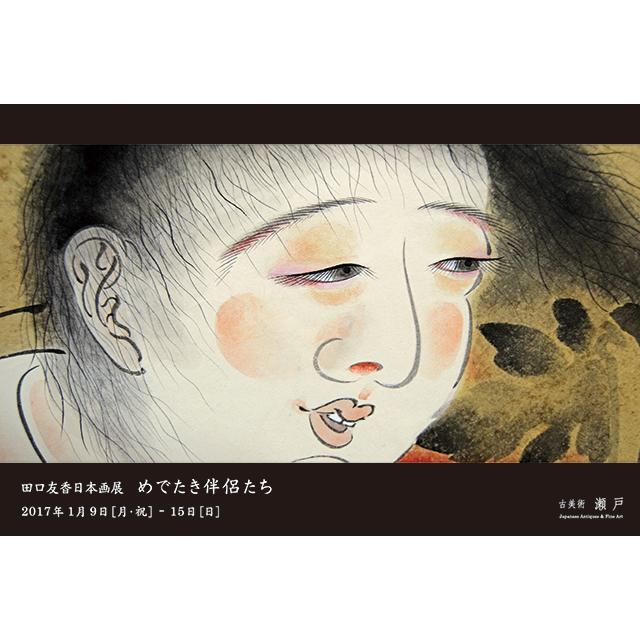 田口友香日本画展「めでたき伴侶たち」 2017.1.9-15