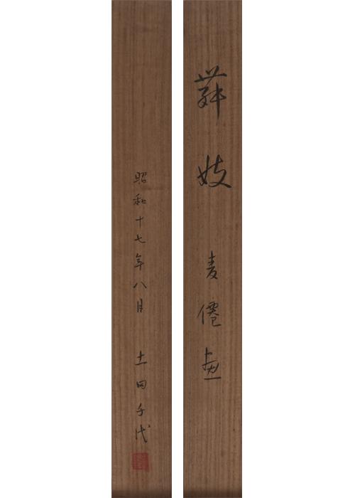 土田麦僊の画像 p1_23