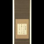 17030_若山牧水 吾子誕生 和歌小色紙_01