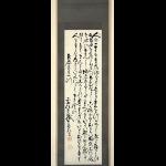 17032_山岡鉄舟 東照宮遺訓_01