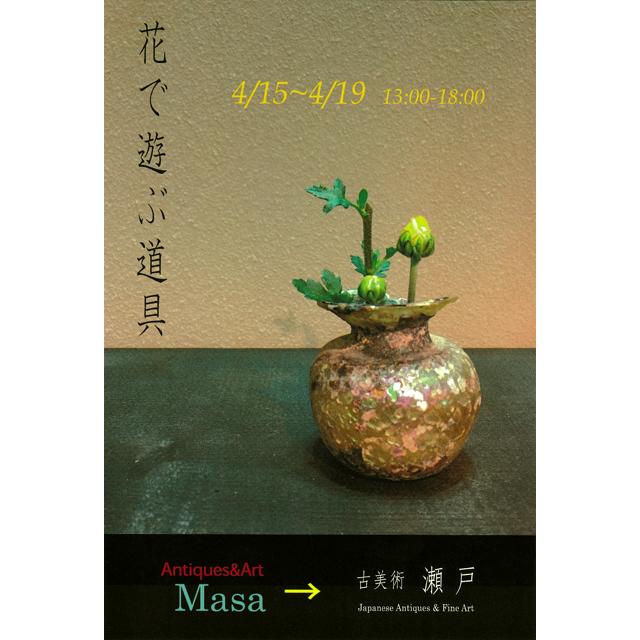 Masa「花で遊ぶ道具」5 2017.4.15-19