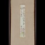 17048_夏目漱石_自作漢詩 短冊 額装_01