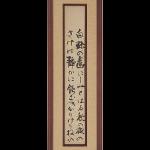 17052_若山牧水_白珠の 名酒歌短冊 額装_01
