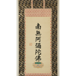 17057_大谷光照_六字尊号 大幅_01