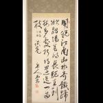 17069_乃木希典_聞説江南山水奇云々_七絶四行_01