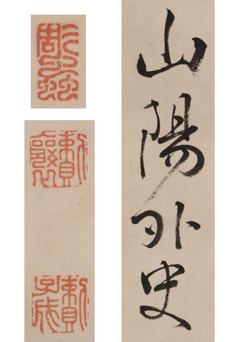 頼山陽の画像 p1_34