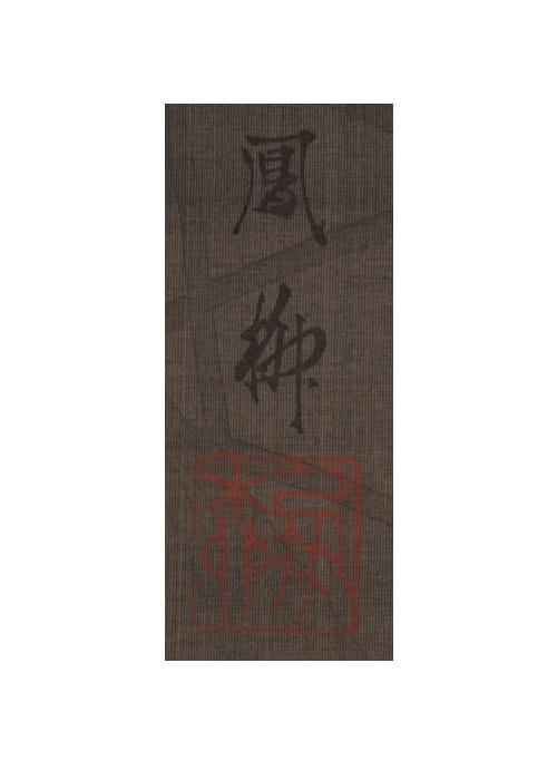 17090_吉村鳳柳_武蔵野月図_03