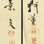 松村景文・柴田義董 合作 雛之図 | 古美術瀬戸