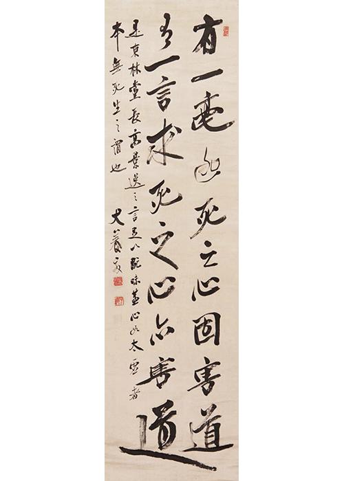 犬養木堂 東学党長之言 二行 | 古美術瀬戸