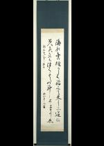 [:ja]山本五十六 海の子の 和歌[:en]Yamamoto Isoroku / Calligraphy (Waka)[:]