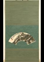 [:ja]富岡鉄斎 扇面米法山水図[:en]Tomioka Tessai / Landscape[:]