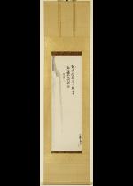 [:ja]長沢芦雪画 皆川淇園賛 瀑布図[:en]Painted by Nagasawa Rosetsu, inscription by Minagawa Kien / Waterfall[:]