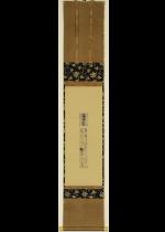 [:ja]烏丸光広 寄鐘旅 和歌短冊[:en]Karasumaru Mitsuhiro / Calligraphy (Waka)[:]
