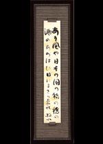 [:ja]若山牧水 酒歌 短冊[:en]Wakayama Bokusui / Calligraphy (Tanka)[:]