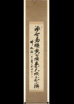 [:ja]佐藤一斎 竹杖銘一行[:en]Sato Issai / Calligraphy[:]