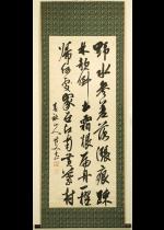 [:ja]伊藤博文 秋日郊村七絶三行[:en]Ito Hirofumi / Calligraphy[:]