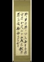 犬養木堂 竹筆 七絶三行 佳品