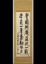 [:ja]東郷平八郎 三笠旗艦信号軍令 名詩[:en]Togo Heihachiro / Calligraphy[:]
