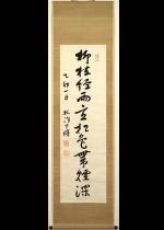 [:ja]花の梅沢旅団 梅沢道治 五言二句一行[:en]Umezawa Michiharu / Calligraphy[:]