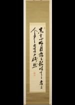 [:ja]福沢諭吉 五絶二行[:en]Fukuzawa Yukichi / Calligraphy[:]