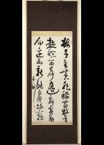 [:ja]西郷南洲 梅子金黄七絶[:en]Saigo Nanshu / Calligraphy[:]