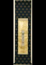 [:ja]金子大栄 念仏の心根に 云々[:en]Kaneko Daiei / Calligraphy[:]