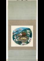 [:ja]小川千甕 花間堂塔[:en]Ogawa Senyou / Huajiantang tower[:]