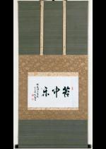 [:ja]益田鈍翁 苦中楽[:en]Masuda Donno / Calligraphy[:]