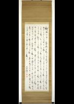 [:ja]大町桂月 易難箴言[:en]Omachi Keigetsu / Calligraphy[:]