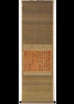 [:ja]大楽源太郎久坂玄瑞君再之江戸詩[:en]Dairaku Gentaro / Calligraphy[:]