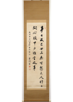 [:ja]渋沢栄一 箴言 二行[:en]Shibusawa Eiichi / Calligraphy[:]