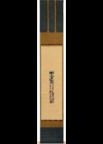 [:ja]近衛信尹 初冬朝 和歌短冊[:en]Konoe Nobutada / Calligraphy[:]