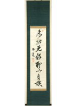 [:ja]犬養木堂 未能免俗聊以自娯 一行[:en]Inukai Bokudo / Calligraphy[:]