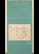 [:ja]徳力富吉郎 涼風 二字[:en]Tokuriki Tomikichiro / Calligraphy[:]